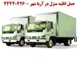 حمل اثاثیه منزل در آریا شهر