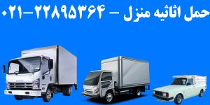 حمل اثاثیه منزل در جردن