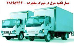 حمل اثاثیه منزل در شهرک مخابرات