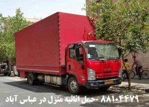 حمل اثاثیه منزل در محدوده عباس آباد