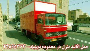 حمل اثاثیه منزل در نوبنیاد