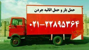 حمل بار و حمل اثاثیه منزل در جردن