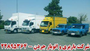 شرکت اتوبار و باربری در جردن