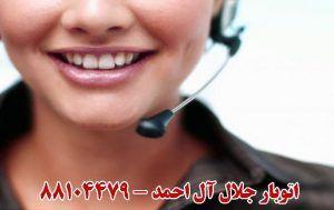 اتوبار جلال آل احمد