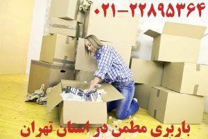 اتوبار مطمن در استان تهران