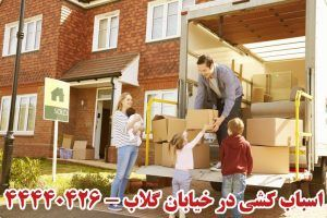 اسباب کشی در خیابان گلاب