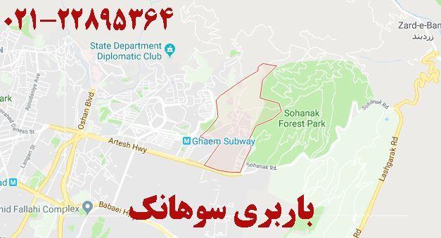 باربری در منطقه سوهانک