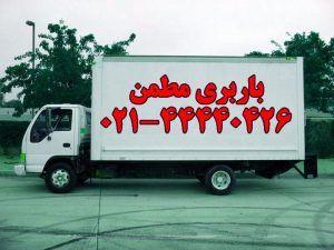باربری مطمن در تهران