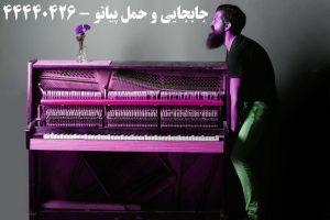 جابجایی و حمل پیانو