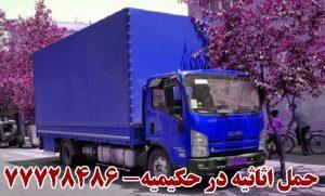حمل اثاثیه در حکیمیه