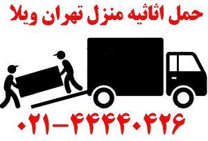 حمل اثاثیه منزل تهران ویلا