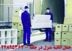 حمل اثاثیه منزل در جلفا