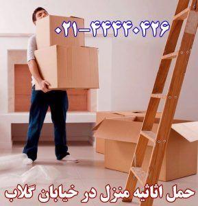 حمل اثاثیه منزل در خیابان گلاب
