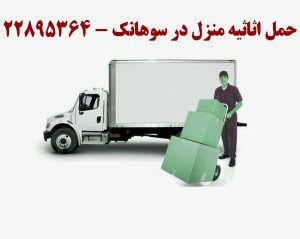 حمل اثاثیه منزل در سوهانک