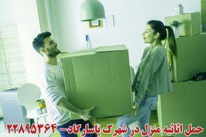 حمل اثاثیه منزل در شهرک پاسارگاد