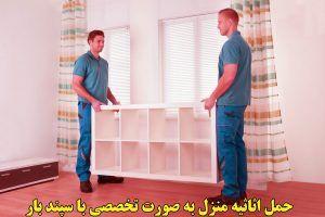 حمل اثاث منزل به صورت تخصصی با سپند بار