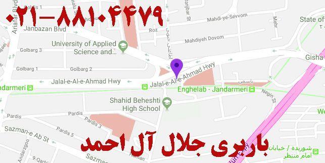 حمل بار در جلال آل احمد