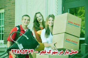 حمل بار در شهرک فجر تهران