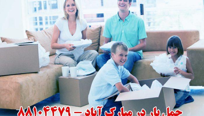 حمل بار در مبارک آباد
