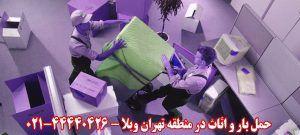 حمل بار و حمل اثاث در تهران ویلا