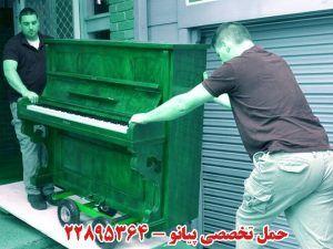 حمل تخصصی پیانو