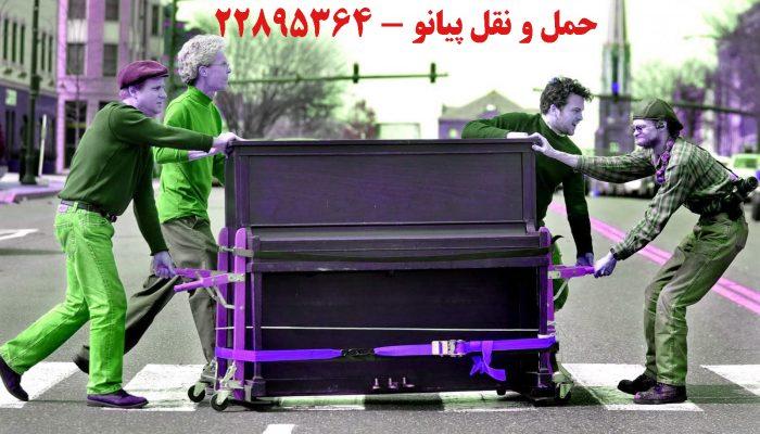 حمل و نقل پیانو