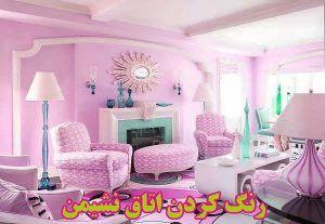 رنگ آمیزی دیوار های خانه قبل از اسباب کشی