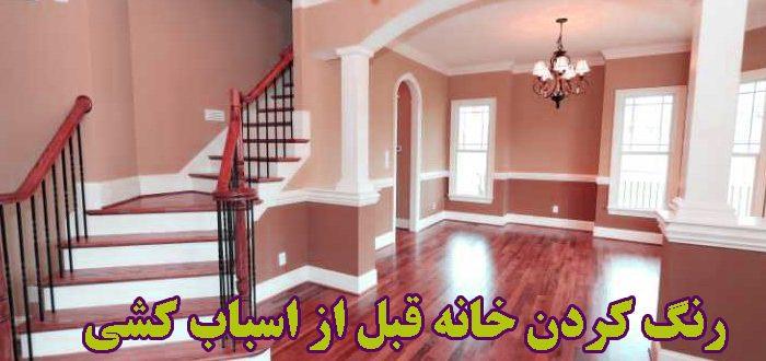 رنگ کردن خانه قبل از اسباب کشی