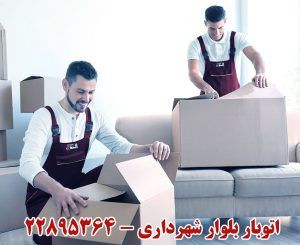اتوبار بلوار شهرداری