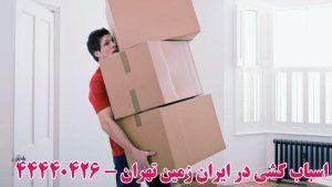 اسباب کشی در ایران زمین