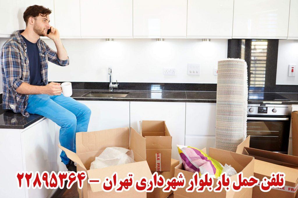 تلفن باربری بلوار شهرداری