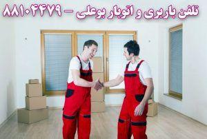 تلفن باربری و اتوبار بوعلی تهران