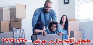 جابجایی اثاثیه منزل در مهرشهر