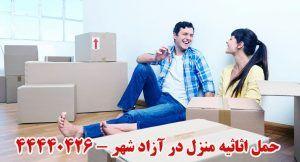 حمل اثاثیه منزل در آزاد شهر