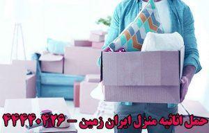 حمل اثاثیه منزل در ایران زمن