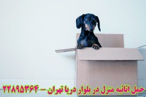 حمل اثاثیه منزل در بلوار دریا تهران