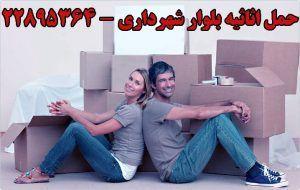 حمل اثاثیه منزل در بلوار شهرداری