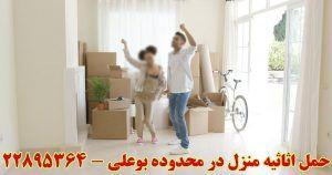 حمل اثاثیه منزل در محدوده بوعلی تهران