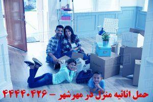 حمل اثاثیه منزل مهرشهر