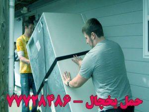 حمل یخچال در تهران