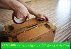 بسته بندی و حمل اثاث در شهرک ابریشم