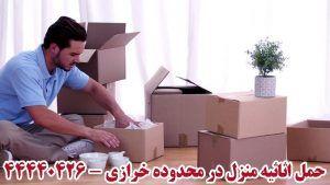 حمل اثاثیه منزل در محدوده خرازی