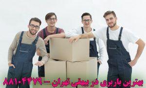 بهترین باربری در خیابان بیهقی تهران
