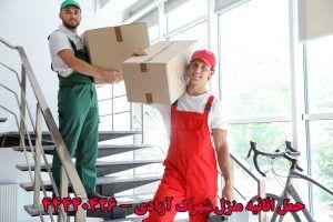 حمل اثاثیه منزل شهرک آزادی