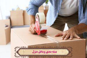 مراحله اول بسته بندی وسایل منزل