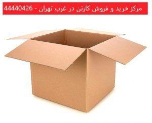 شماره تولیدی کارتن در غرب تهران