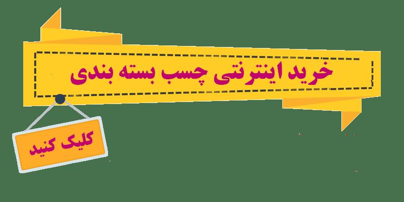 خرید اینترنتی چسب بسته بندی