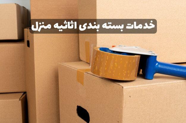 خدمات بسته بندی لوازم