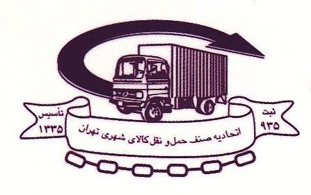 شماره تلفن اتحادیه باربری در تهران