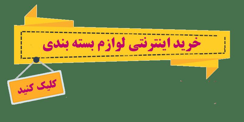 خرید وسایل بسته بندی